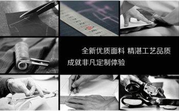 定做服装行业中的服装高级定制流程分析