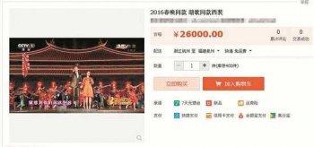 春晚同款定做西装网上售价高达26000元(图)