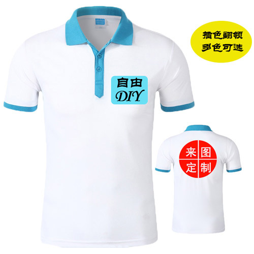 撞色领T恤衫订做,多款颜色款式