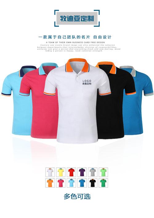 时尚彩领T恤衫定制_工作服T恤