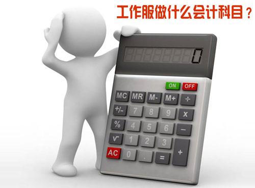 老会计师说:公司购买的工衣/工作服应计入什么会计科目